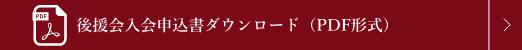 後援会入会申込書ダウンロード(PDF形式)